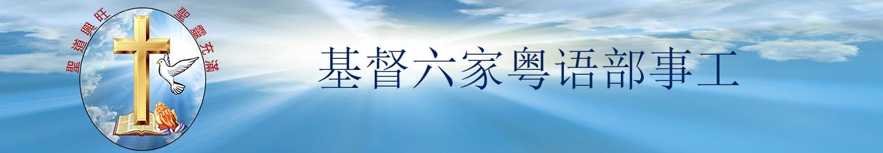 基督六家粤语部事工