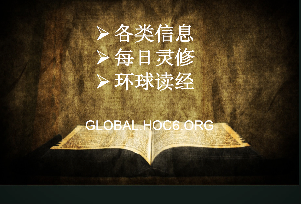 GLOBAL.HOC6.ORG