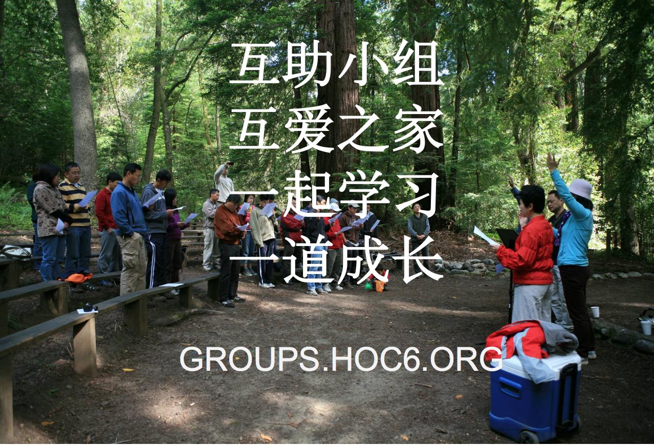 GROUPS.HOC6.ORG小组互助互爱之家