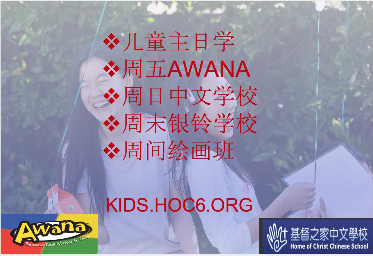 KIDS.HOC6.ORG 孩童健康成长之家
