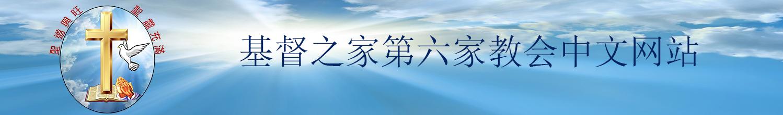 基督六家中文事工