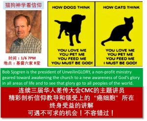 特别讲座:《猫狗神学看信仰》 @ 基督六家 B堂   Newark   California   美国