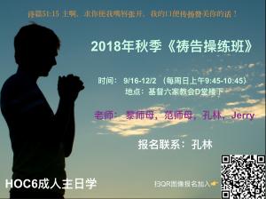 2018年秋季《禱告操練班》