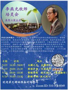 2020基督六家主辦,李燕光牧師培靈特會