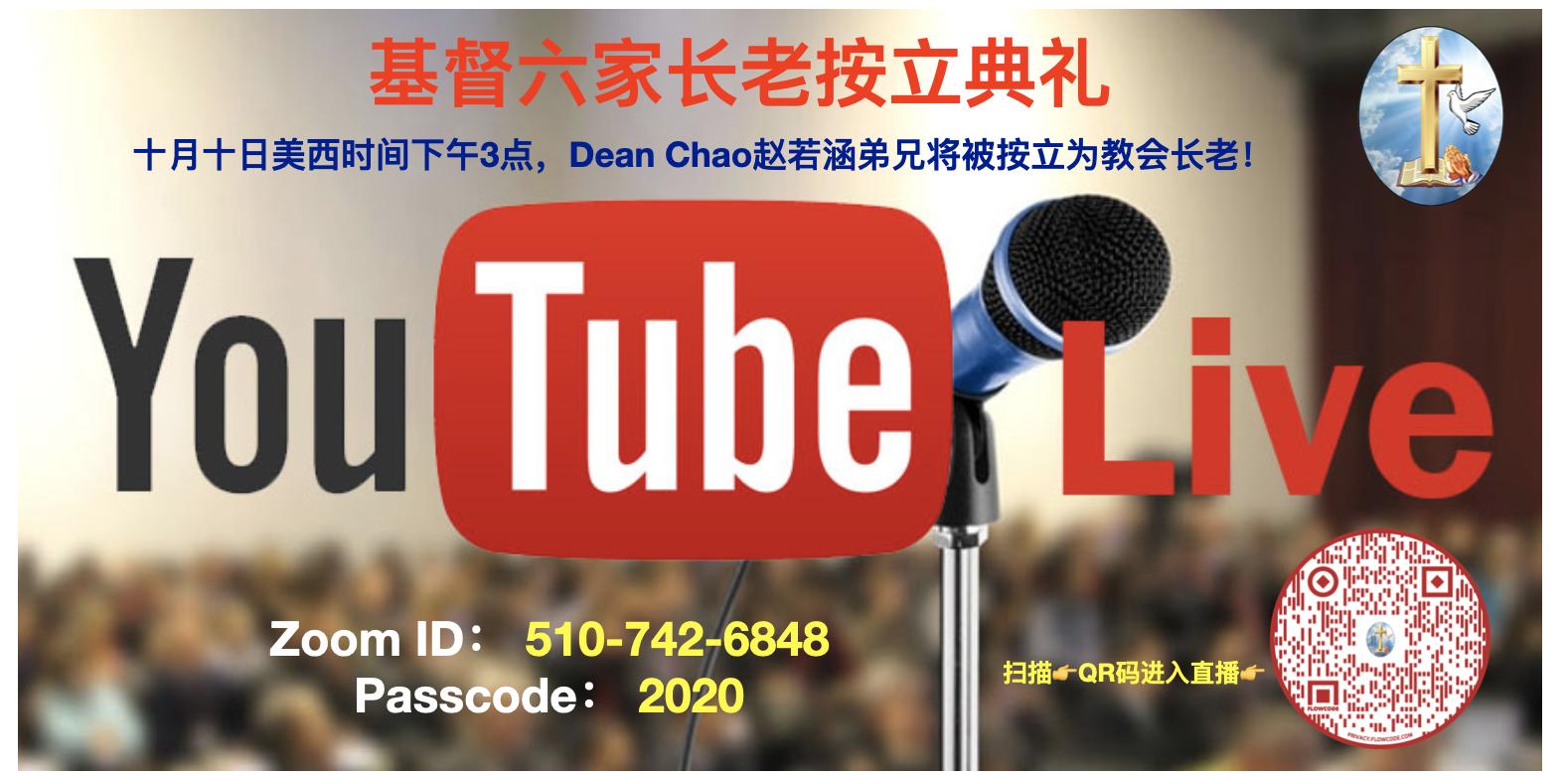 Dean Chao(趙若涵)弟兄按立長老典禮