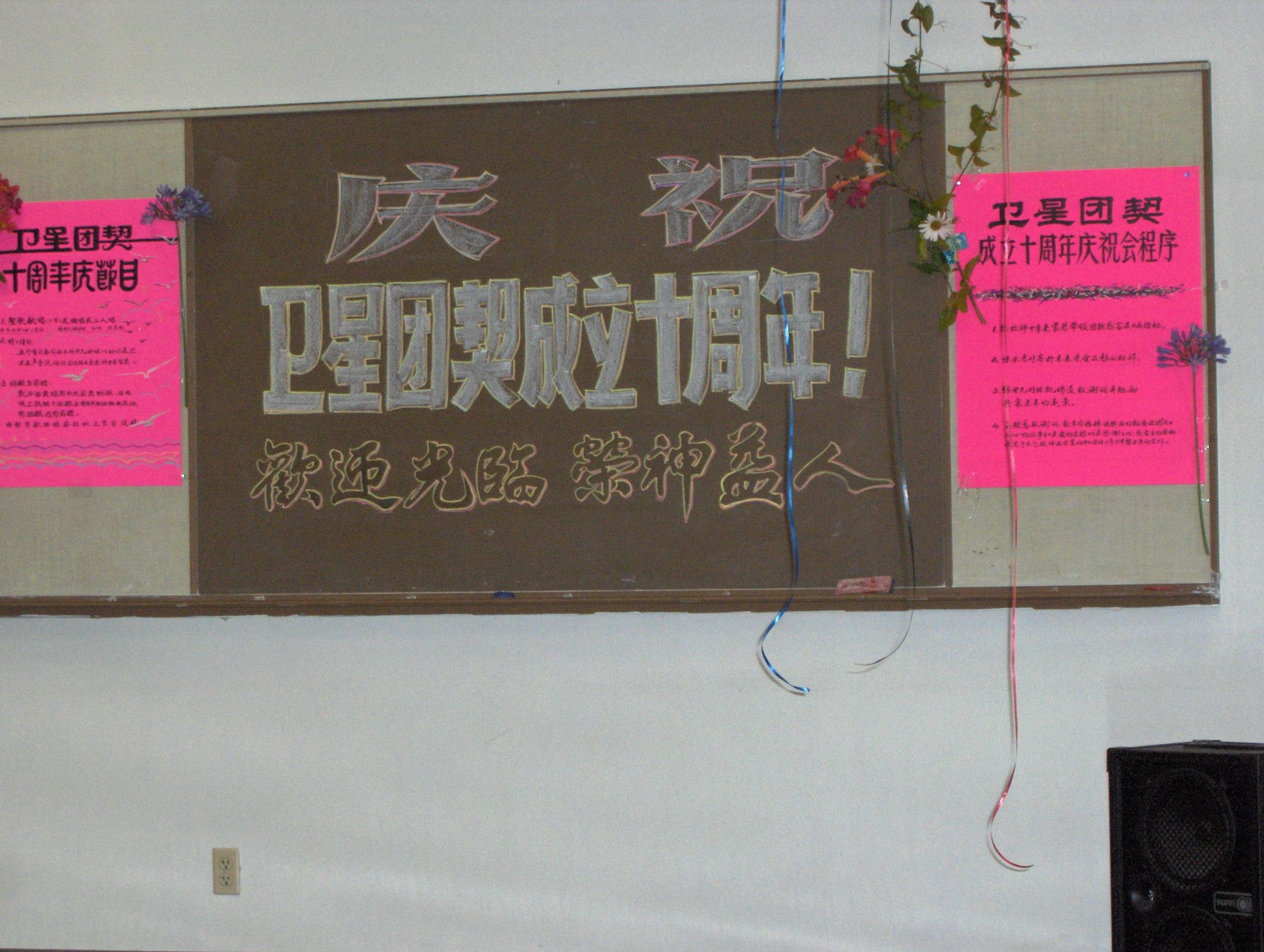 2007-6-24『衛星團契』十週年團慶