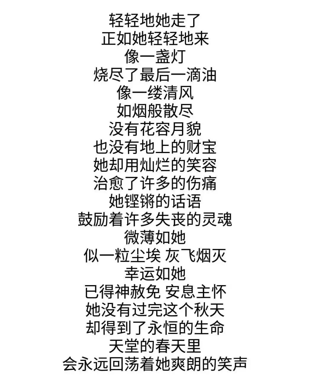 良友E组姊妹写的悼念词