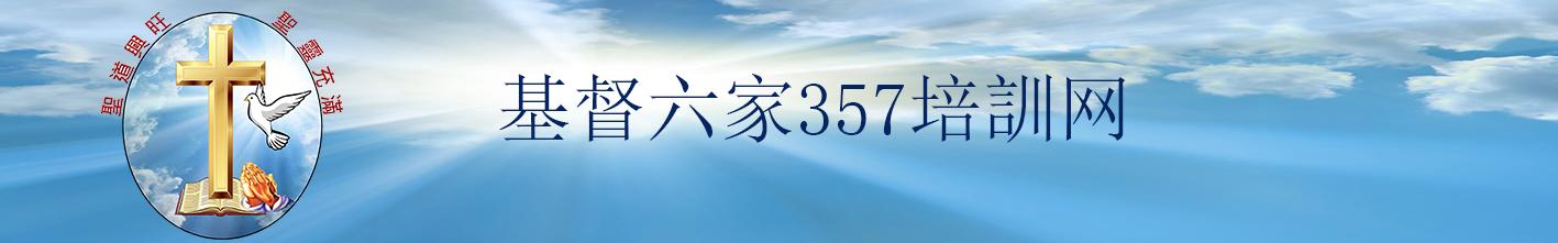 基督之家357培训网